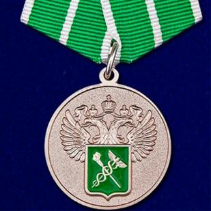 """купить медаль """"За службу в Таможенных органах"""" 1 степени"""