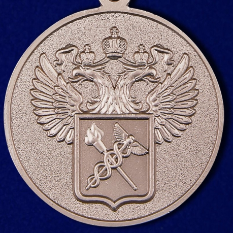 """Медаль """"За службу в таможенных органах"""" 2 степени"""