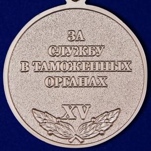 """Медаль """"За службу в таможенных органах"""" 2 степени - реверс"""
