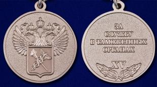 """Медаль """"За службу в таможенных органах"""" 2 степени - вид сзади"""