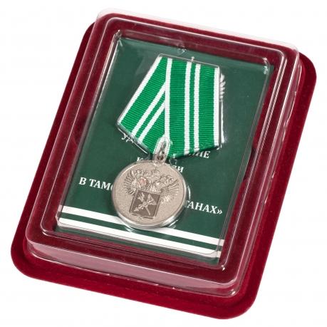 """Медаль """"За службу в Таможенных органах"""" 2 степени в футляре из бархатистого флока"""