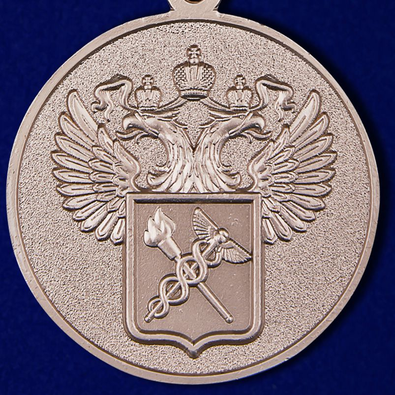"""Заказать медаль """"За службу в Таможенных органах"""" 2 степени в футляре из бархатистого флока"""