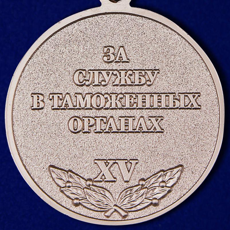 """Медаль """"За службу в Таможенных органах"""" 2 степени в футляре из бархатистого флока - купить с доставкой"""