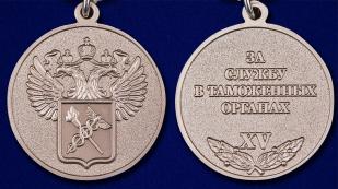 """Медаль """"За службу в Таможенных органах"""" 2 степени в футляре из бархатистого флока - аверс и реверс"""