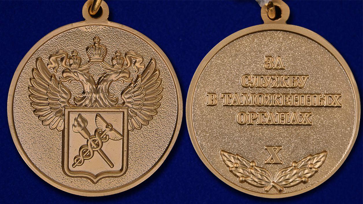 """Медаль """"За службу в таможенных органах"""" 3 степени - аверс и реверс"""