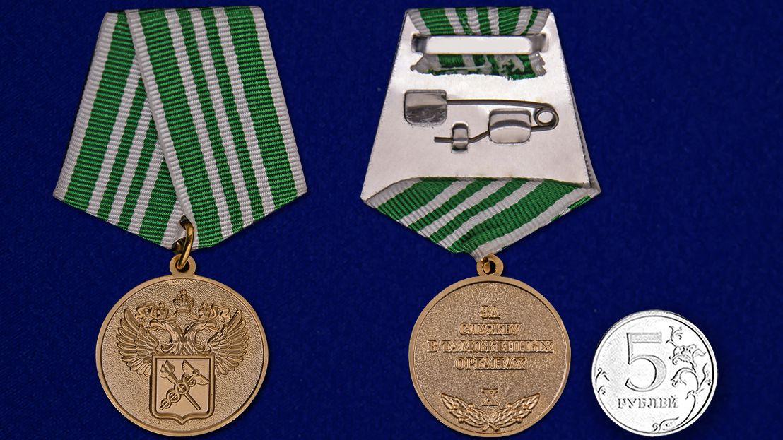"""Медаль """"За службу в таможенных органах"""" 3 степени - сравнительный размер"""