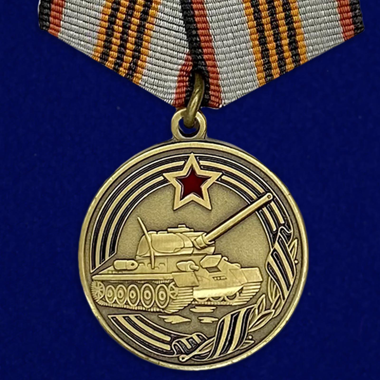 """Медаль """"За службу в Танковых войсках"""""""
