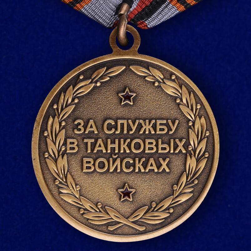 Медаль За службу в Танковых войсках-оборотная сторона