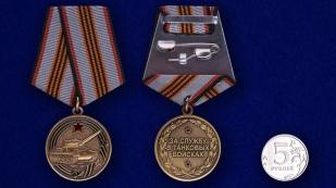Медаль За службу в Танковых войсках-общий вид