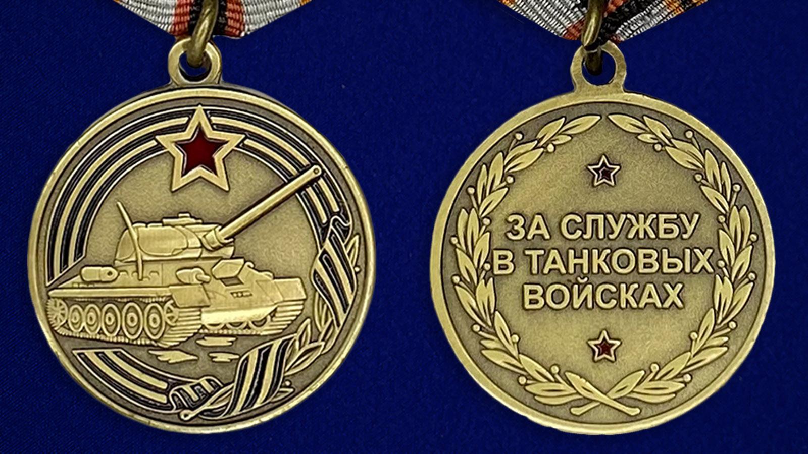 """Медаль для танкистов """"За службу"""""""