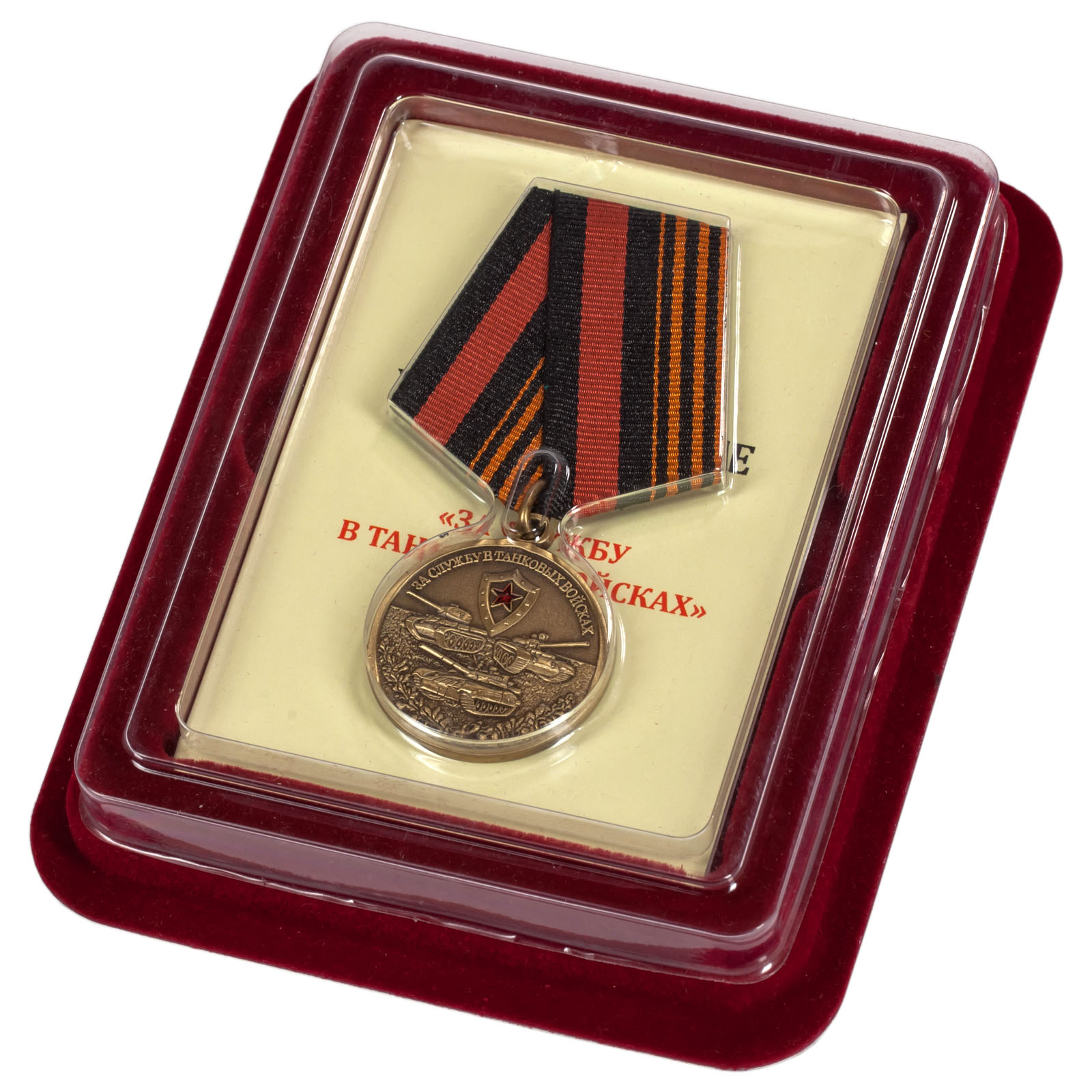 """Медаль """"За службу в Танковых войсках"""" в футляре из темно-бордового флока"""