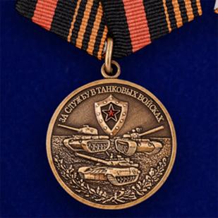 """Купить медаль """"За службу в Танковых войсках"""" в футляре из темно-бордового флока"""