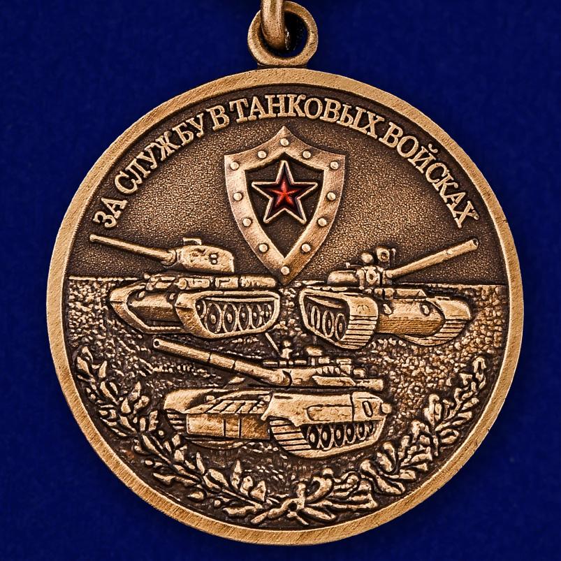 """Заказать медаль """"За службу в Танковых войсках"""" в футляре из темно-бордового флока"""