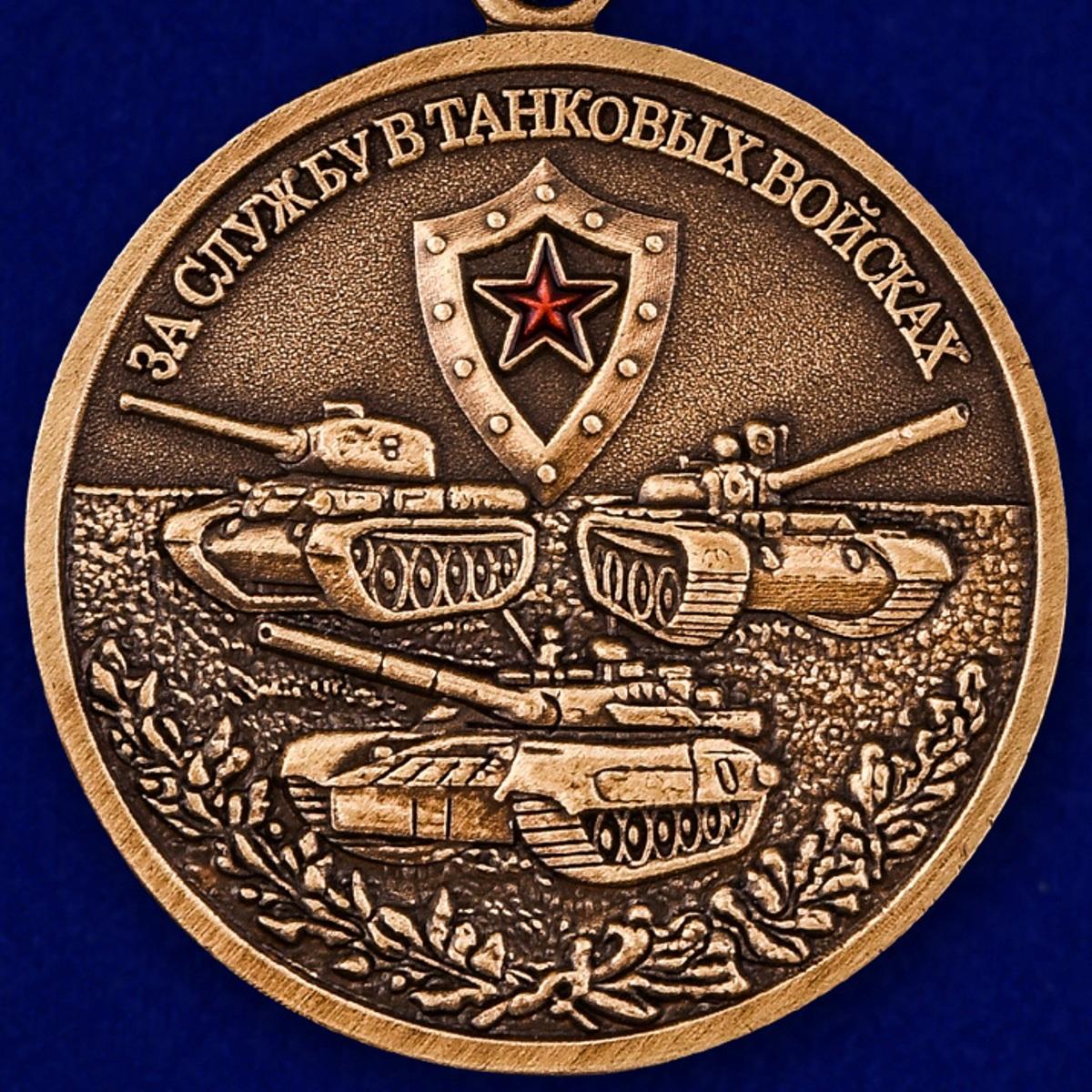 """Медаль """"За службу в Танковых войсках"""" в футляре из темно-бордового флока - купить с доставкой"""