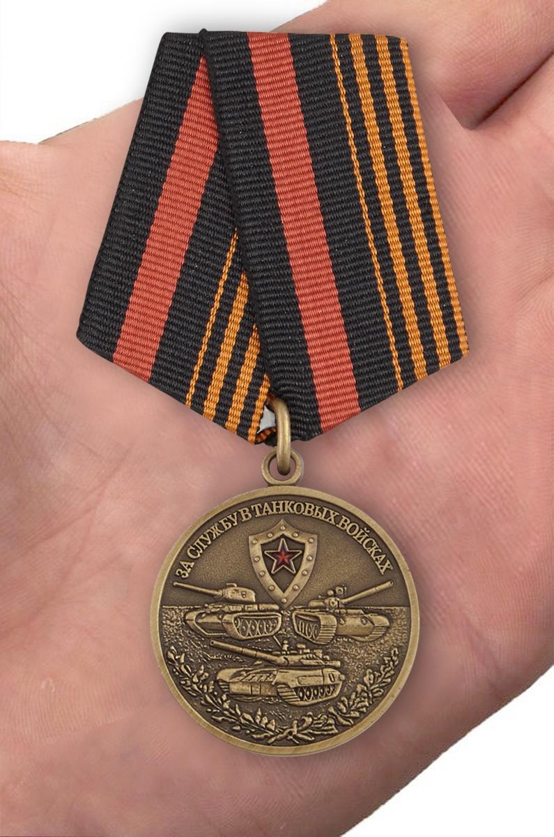 """Медаль """"За службу в Танковых войсках"""" в футляре из темно-бордового флока - вид на ладони"""