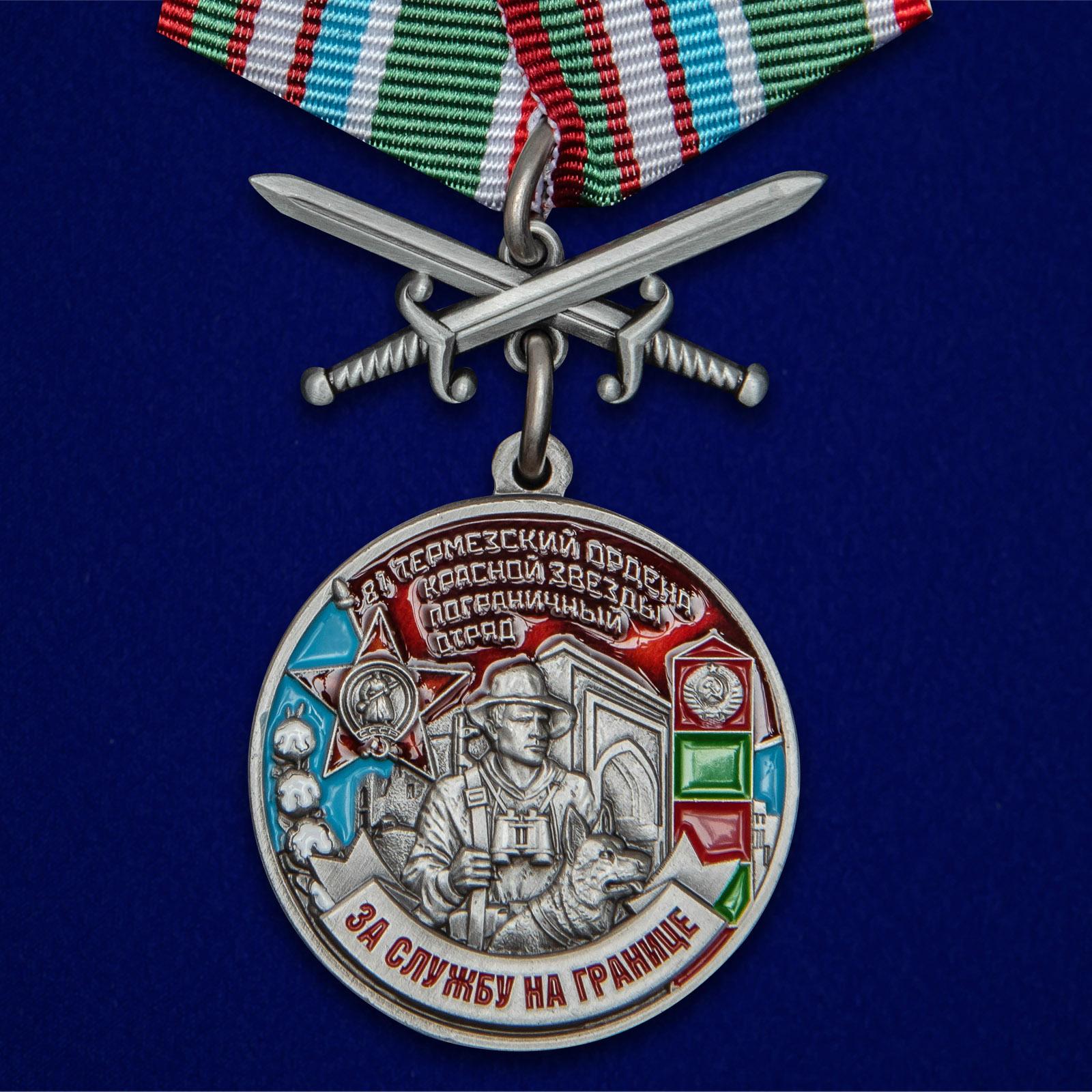 Купить медаль За службу в Термезском пограничном отряде на подставке онлайн