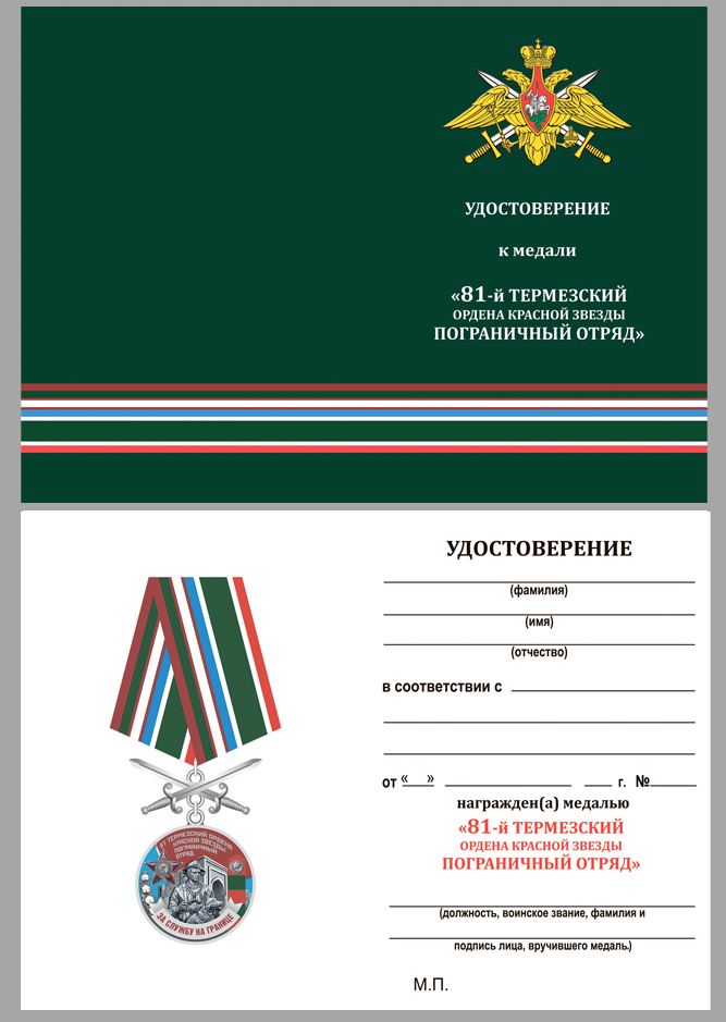 Медаль За службу в Термезском пограничном отряде на подставке - удостоверение