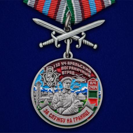 """Медаль """"За службу в Уч-Аральском пограничном отряде"""""""