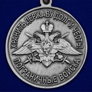 """Медаль """"За службу в Уч-Аральском пограничном отряде"""" - в Военпро"""