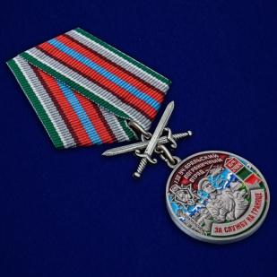 """Купить медаль """"За службу в Уч-Аральском пограничном отряде"""""""