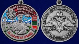 """Медаль """"За службу в Уч-Аральском пограничном отряде"""" - аверс и реверс"""
