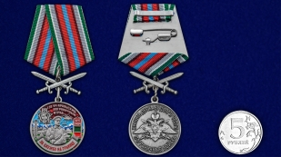 """Медаль """"За службу в Уч-Аральском пограничном отряде"""" - размер"""