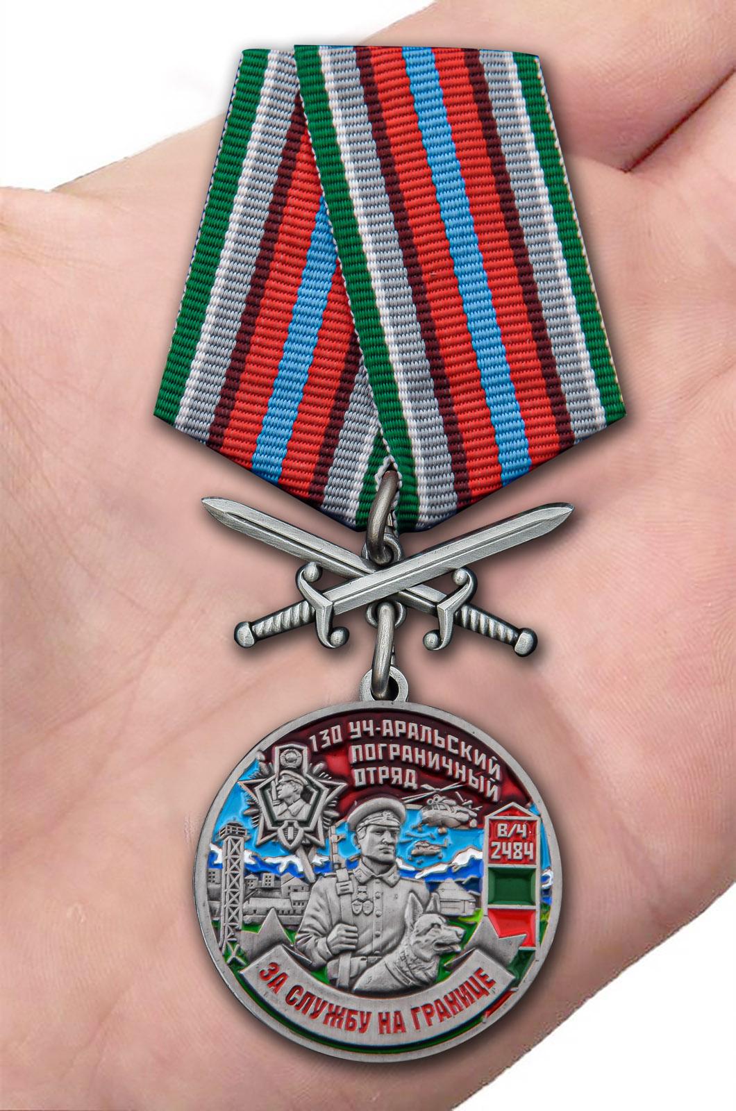"""Заказать медаль """"За службу в Уч-Аральском пограничном отряде"""""""