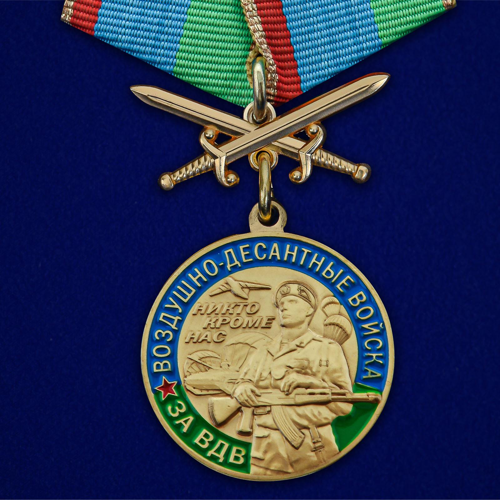 Медаль За службу в ВДВ