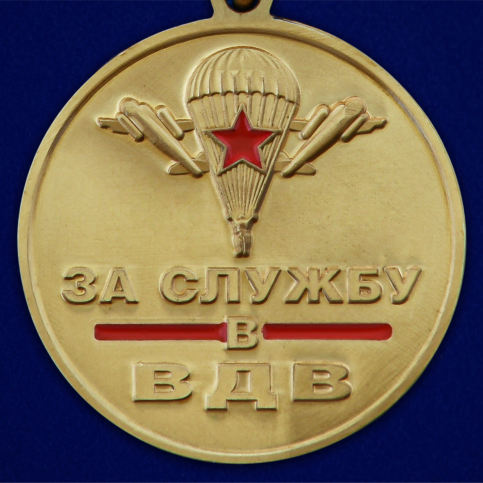 "Медаль ""За службу в ВДВ"" - недорого"
