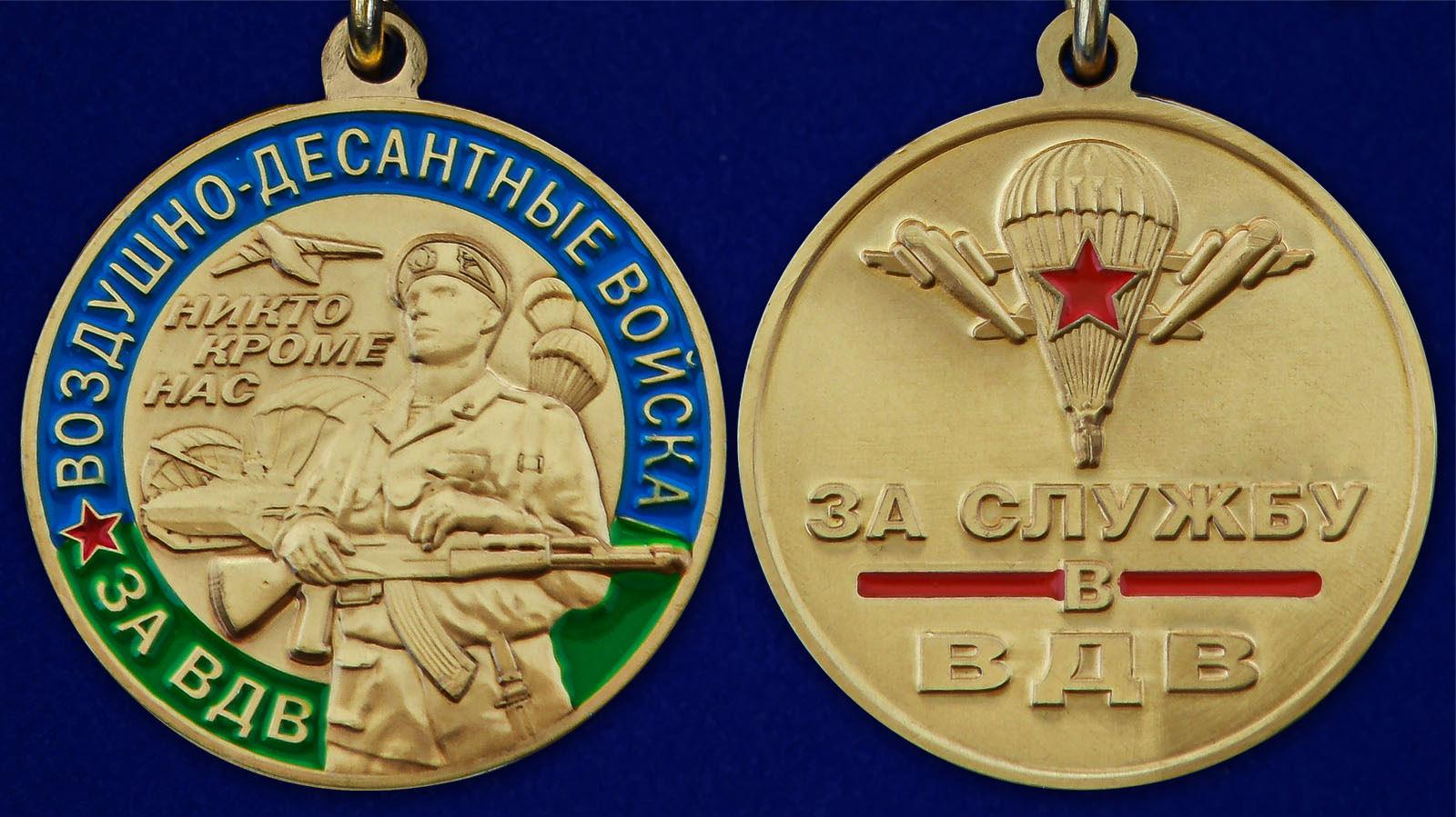 """Медаль """"За службу в ВДВ"""" - аверс и реверс"""