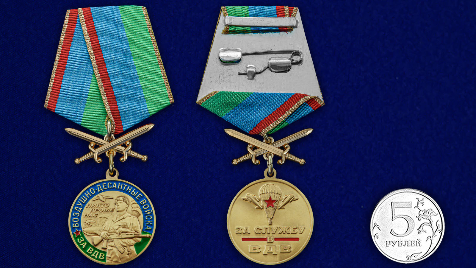 """Медаль """"За службу в ВДВ"""" - сравнительный размер"""