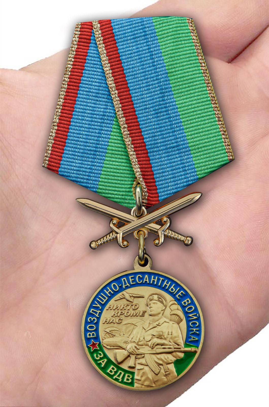 """Заказать медаль """"За службу в ВДВ"""""""