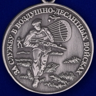 """Медаль """"За службу в ВДВ"""" серебряная"""
