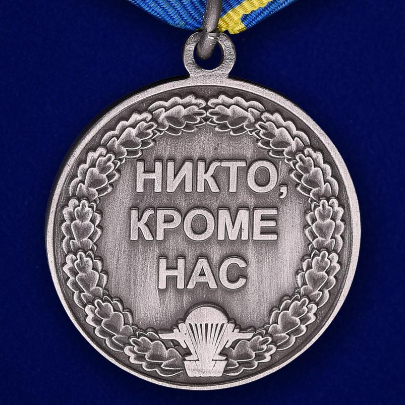 """Медаль """"За службу в ВДВ"""" серебряная-оборотная сторона"""