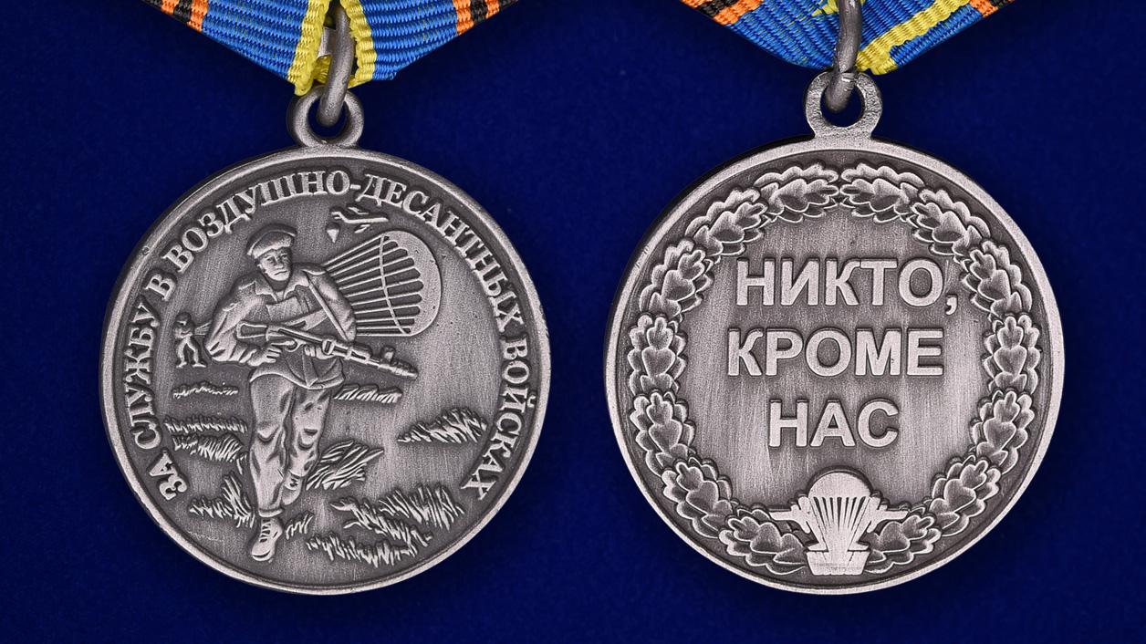 """Медаль """"За службу в ВДВ"""" серебряная- аверс и реверс"""