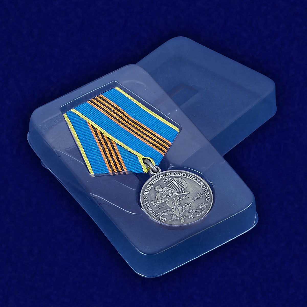 "Медаль ""За службу в ВДВ"" серебряная - вид в футляре"