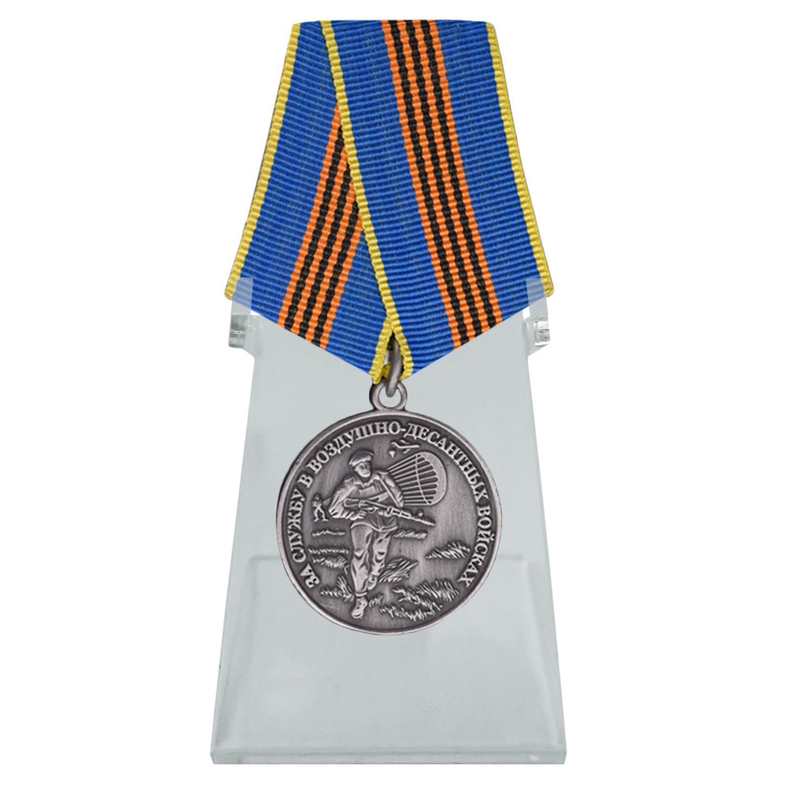 Медаль За службу в ВДВ серебряная на подставке