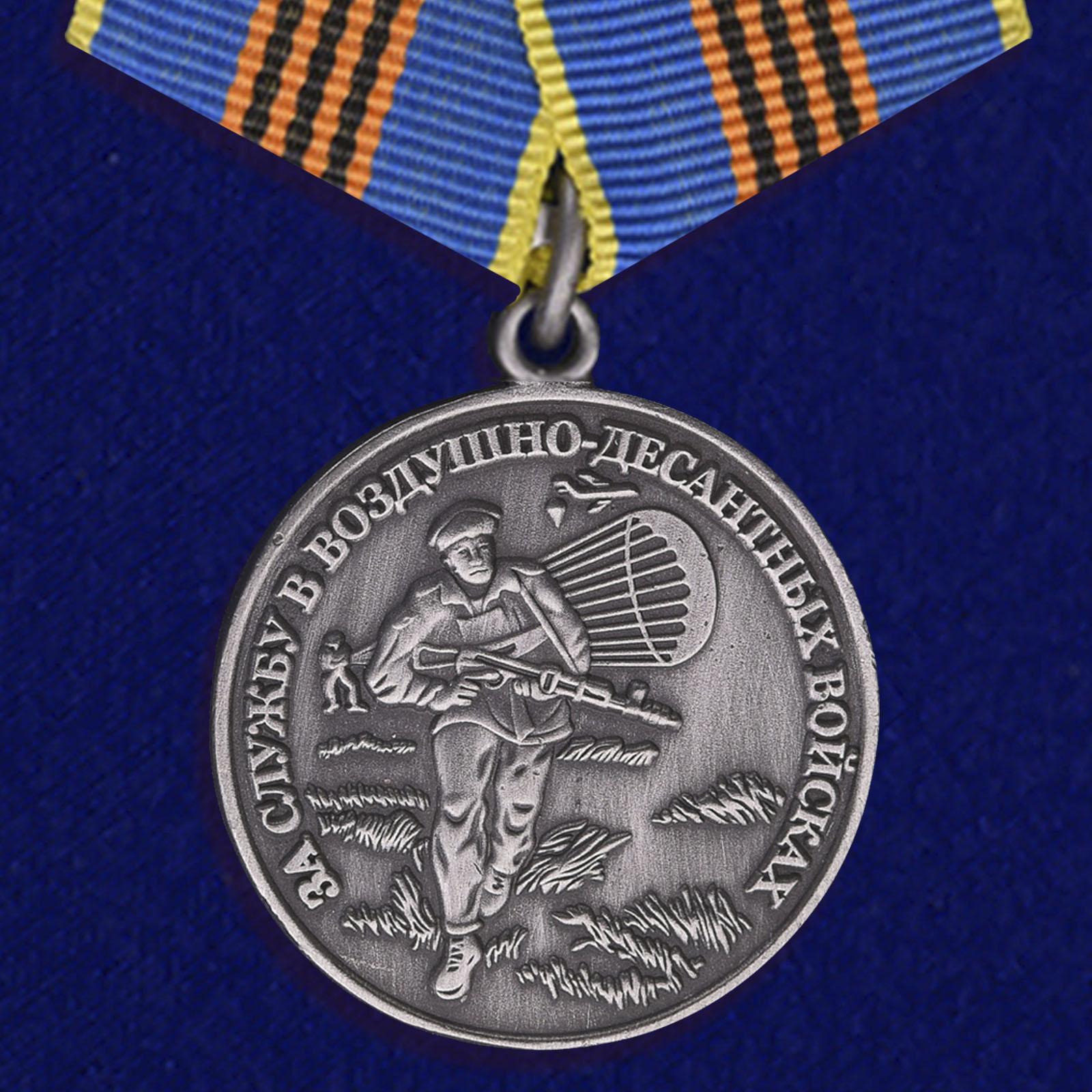 Купить медаль За службу в ВДВ серебряная на подставке по лучшей цене