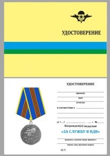 Медаль За службу в ВДВ серебряная на подставке - удостоверение