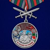 """Медаль """"За службу в Виленско-Курильском пограничном отряде"""""""