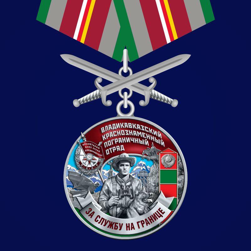 """Медаль """"За службу в Владикавказском пограничном отряде"""""""