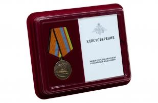 Медаль За службу в Военно-воздушных силах МО России - в футляре с удостоверением