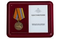 Медаль За службу в Военно-воздушных силах МО России