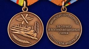 Медаль За службу в Военно-воздушных силах МО России - аверс и реверс