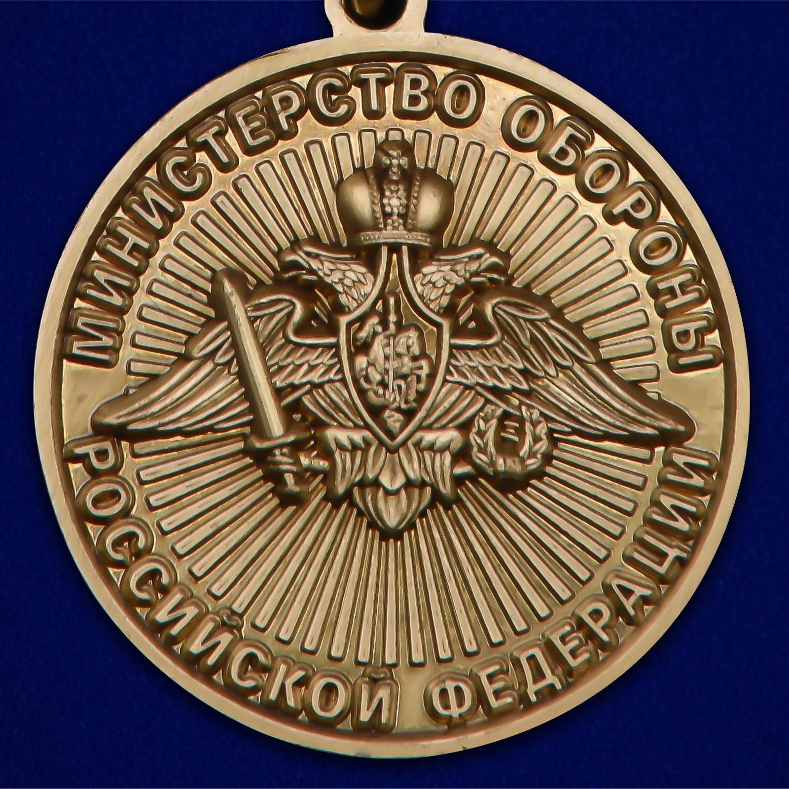 """Медаль """"За службу в Военной разведке"""" - отменное качество"""