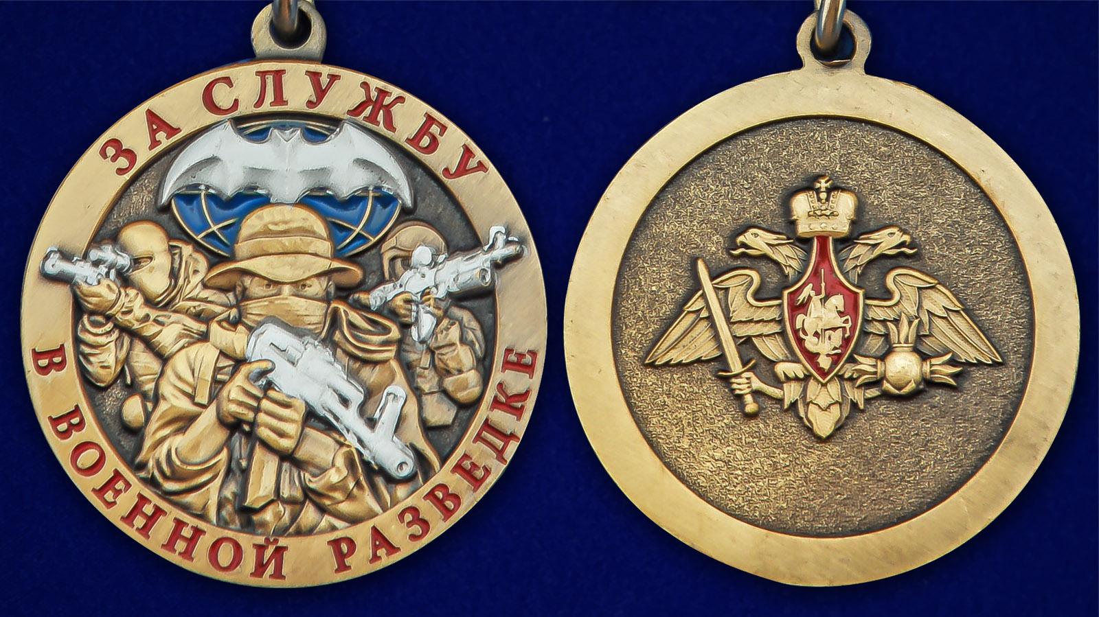 """Медаль """"За службу в Военной разведке ВС РФ"""" - аверс и реверс"""