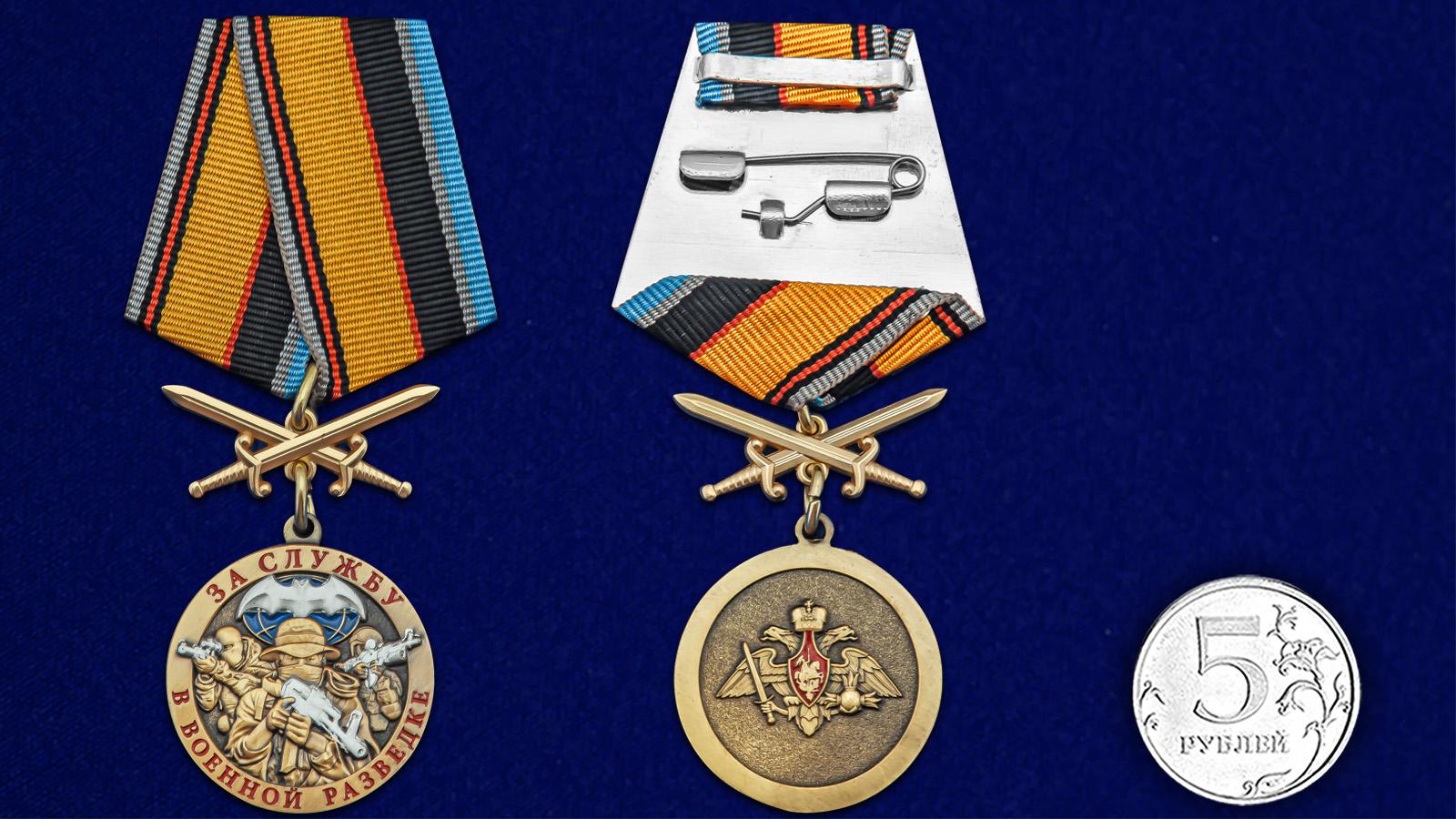 """Медаль """"За службу в Военной разведке ВС РФ"""" - сравнительный размер"""