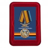 Медаль За службу в Военной разведке ВС РФ с мечами