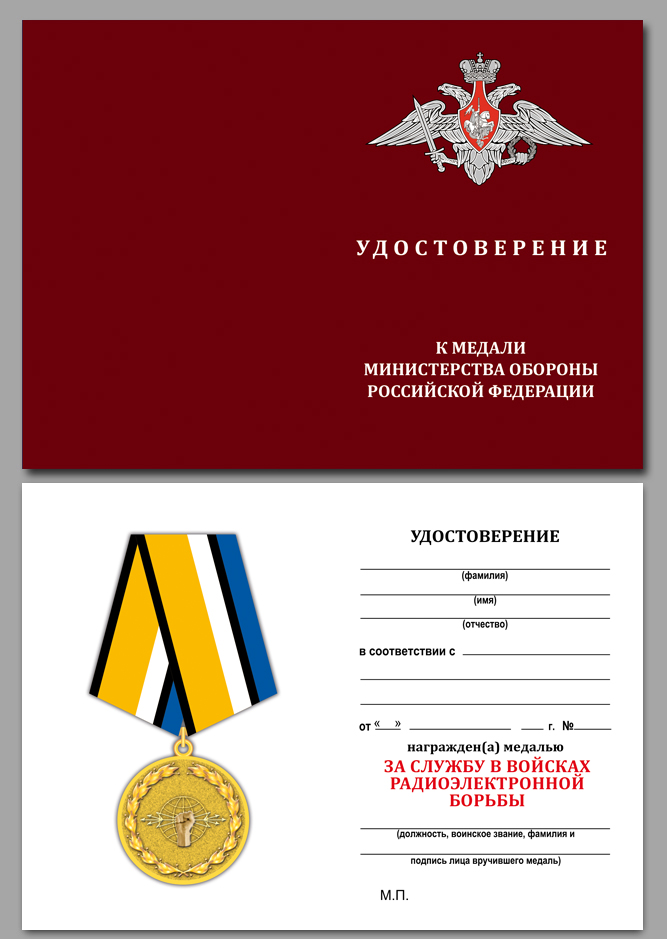"""Медаль """"За службу в войсках РЭБ"""""""