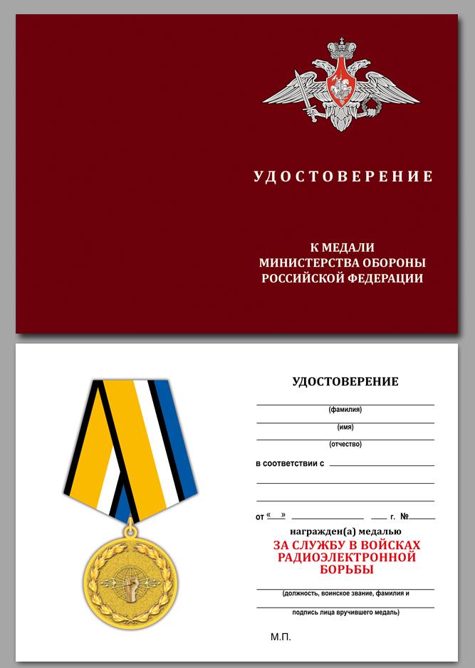 Медаль За службу в войсках РЭБ в футляре с удостоверением
